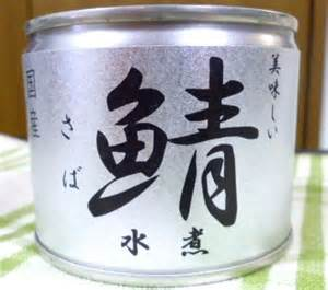 今話題のサバ缶ダイエットの効果について!調べてみました!のサムネイル画像